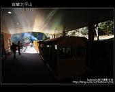 [ 宜蘭 ] 太平山森林遊樂區:DSCF6069.JPG