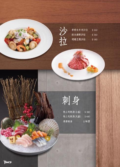 台北內湖漾客日式料理:01.jpg