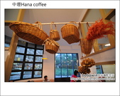 2012.04.29 中壢Hana coffee:DSC_2330.JPG