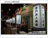 2012台北國際旅展~日本篇:DSC_2659.JPG