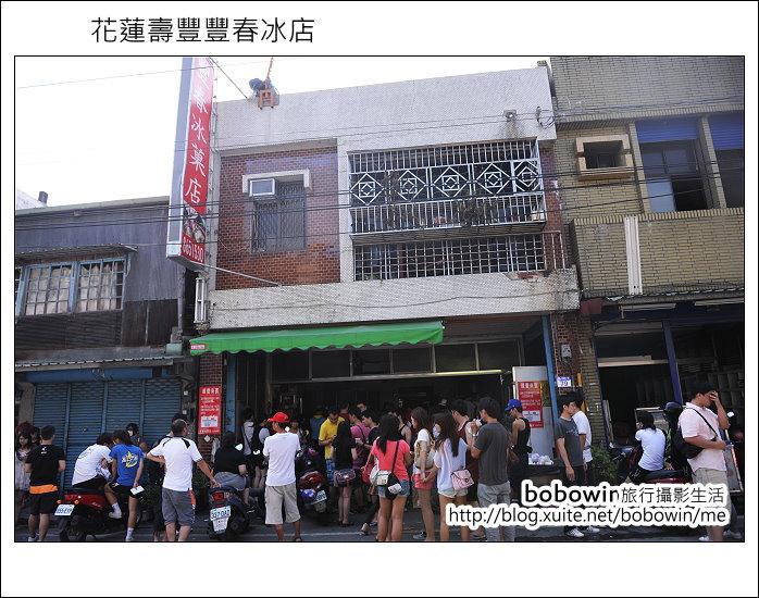 06_花蓮壽豐豐春冰店:DSC_1872.JPG