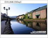 [ 日本北海道 ] Day3 Part3 北海道小樽運河 & KIRORO渡假村:DSC_9103.JPG