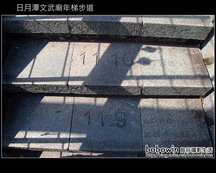 南投日月潭文武廟&年梯步道:DSCF8563.JPG