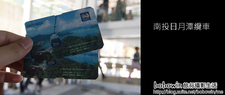 [ 南投 ] 日月潭纜車-看水沙連之美:DSCF8261.JPG