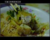 2009.08.22 玉里橋頭臭豆腐:DSCF7251.JPG