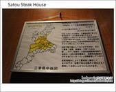 日本東京之旅 Day3 part3 Satou松阪牛:DSC_9879.JPG