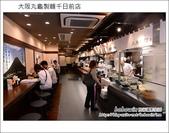 大阪丸龜製麵千日前店:DSC_6619.JPG