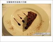 2011.10.16 宜蘭羅東哲屋義大利麵:DSC_8654.JPG
