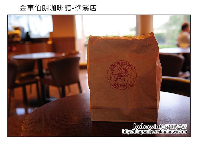 2011.10.17 金車伯朗咖啡館-礁溪店:DSC_8996.JPG