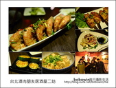 2012.11.27 台北酒肉朋友居酒屋:台北酒肉朋友居酒屋二訪_small.jpg