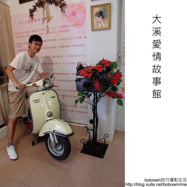 2008.07.13 愛情故事館:DSCF1141.JPG