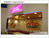 2011.08.06 高雄夢時代Open將餐廳:DSC_9785.JPG