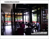 2013.03.17 桃園龍潭6028咖啡:DSC_3617.JPG