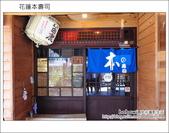 05_花蓮本壽司:DSC_1777.JPG