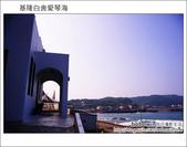 2011.09.03 基隆白舍愛琴海:DSC_2199.JPG