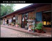 [景觀餐廳]  新竹寶山沙湖瀝藝術村:DSCF2980.JPG