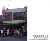 06_花蓮壽豐豐春冰店:DSC_1873.JPG