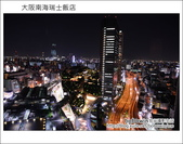 大阪南海瑞士飯店 Swissotel Nankai Osaka:DSC_6923.JPG
