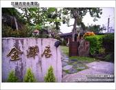 花蓮金澤居民宿:DSC_0470.JPG