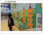 2012.03.25 松山機場看飛機:DSC_7533.JPG