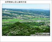 2012.04.29 苗栗雙峰山登山步道:DSC_2000.JPG