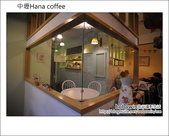 2012.04.29 中壢Hana coffee:DSC_2333.JPG