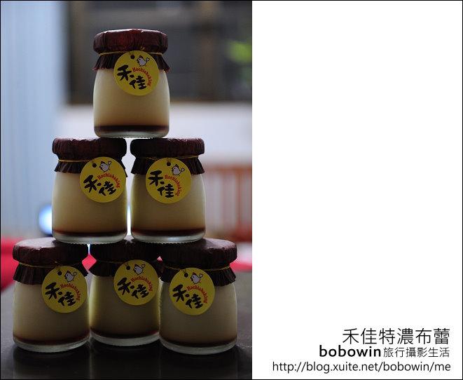 2012.05.15 禾佳烘培特濃布蕾:DSC_2755.JPG
