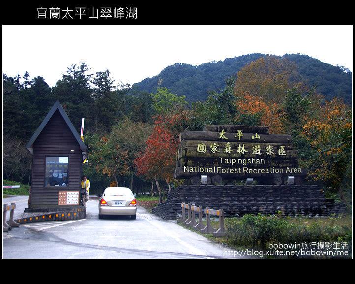 [ 宜蘭 ] 太平山翠峰湖--探索台灣最大高山湖:DSCF5807.JPG