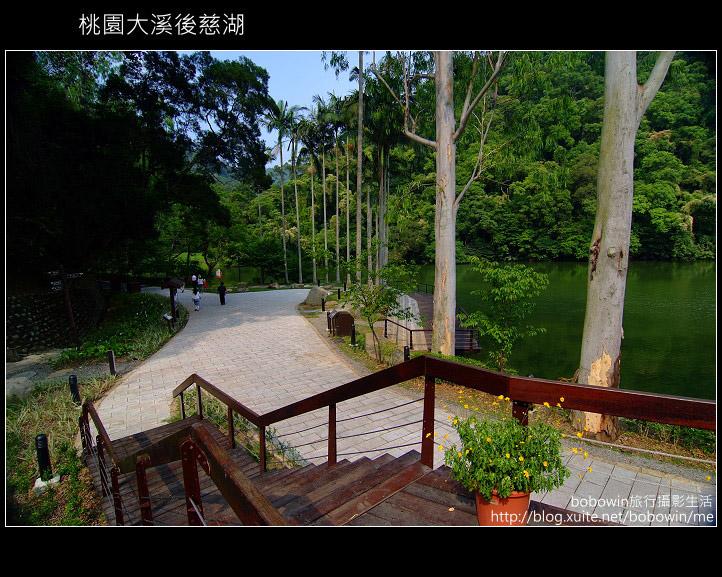 [ 北橫 ] 桃園大溪後慈湖:DSCF5215.JPG