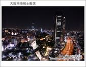 大阪南海瑞士飯店 Swissotel Nankai Osaka:DSC_6924.JPG