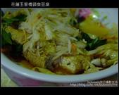 2009.08.22 玉里橋頭臭豆腐:DSCF7253.JPG