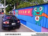 北崙村青蛙童話故事村:DSC_3744.JPG