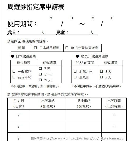 日本九州福岡機場交通+JR PASS購買:1461277968-3518511103.jpg