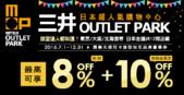 日本購物優惠:三井.png