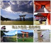 嚴島神社:page.jpg