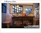 2012.04.29 中壢Hana coffee:DSC_2338.JPG