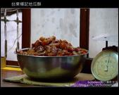 楊記地瓜酥:DSCF9335.JPG