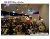 2011.08.06 高雄夢時代Open將餐廳:DSC_9788.JPG