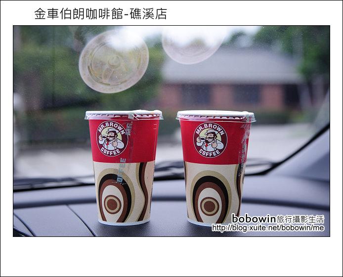 2011.10.17 金車伯朗咖啡館-礁溪店:DSC_8998.JPG