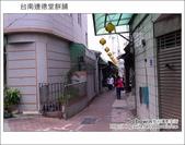 2013.01.25 台南連德堂餅舖&無名豆花:DSC_9025.JPG