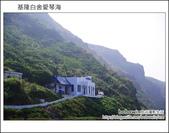 2011.09.03 基隆白舍愛琴海:DSC_2204.JPG