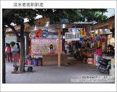 2011.10.30 淡水老街:DSC_0584.JPG