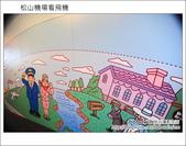 2012.03.25 松山機場看飛機:DSC_7539.JPG