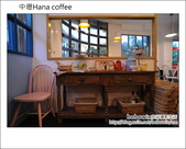 2012.04.29 中壢Hana coffee:DSC_2339.JPG