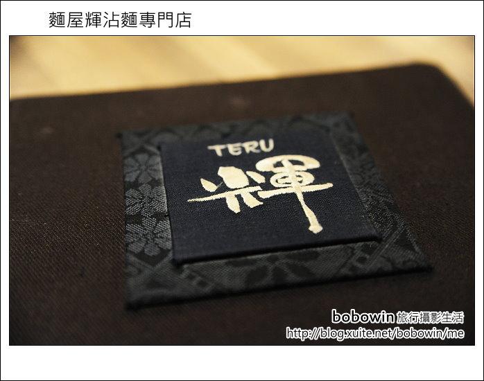 2012.12.23 麵屋輝沾麵專門店:DSC_8748.JPG