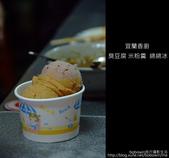 [ 宜蘭地方小吃 ] 宜蘭香廚臭豆腐、米粉羹、綿綿冰:DSCF5614.JPG
