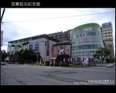 [ 遊記 ] 宜蘭設治紀念館--認識蘭陽發展史:DSCF5368.JPG