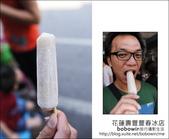 06_花蓮壽豐豐春冰店:DSC_1880.JPG