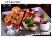 2013.03.17 桃園龍潭6028咖啡:DSC_3623.JPG