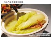 台北內湖鳥窩窩私房菜:DSC_4581.JPG